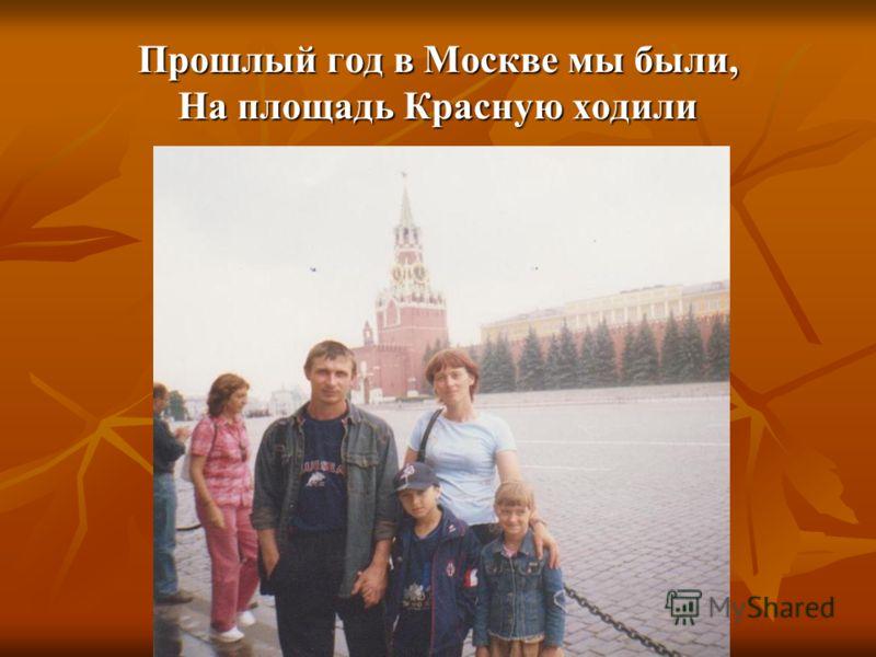 Прошлый год в Москве мы были, На площадь Красную ходили
