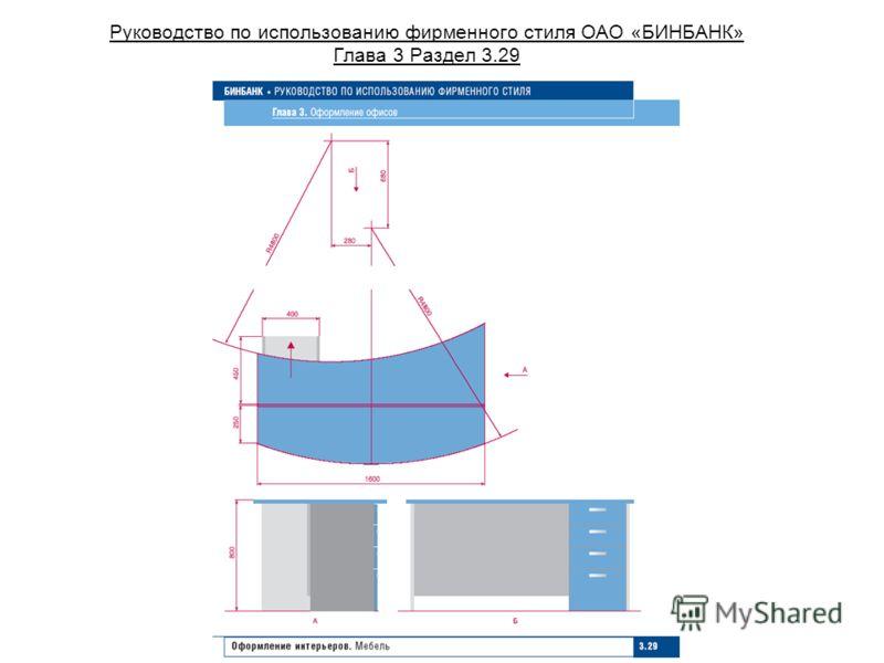 Руководство по использованию фирменного стиля ОАО «БИНБАНК» Глава 3 Раздел 3.29