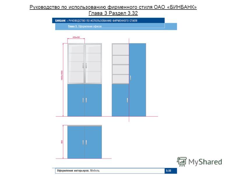 Руководство по использованию фирменного стиля ОАО «БИНБАНК» Глава 3 Раздел 3.32