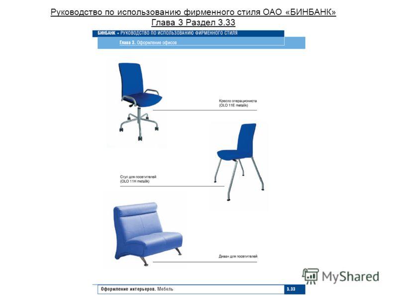 Руководство по использованию фирменного стиля ОАО «БИНБАНК» Глава 3 Раздел 3.33