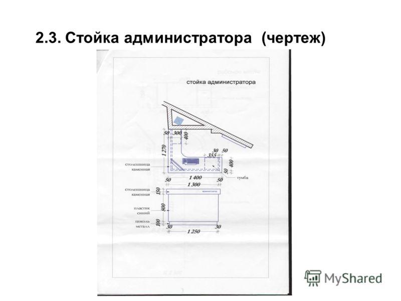2.3. Стойка администратора (чертеж)