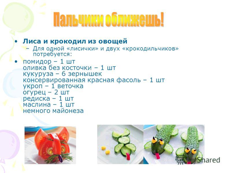 Лиса и крокодил из овощей –Для одной «лисички» и двух «крокодильчиков» потребуется: помидор – 1 шт оливка без косточки – 1 шт кукуруза – 6 зернышек консервированная красная фасоль – 1 шт укроп – 1 веточка огурец – 2 шт редиска – 1 шт маслина – 1 шт н