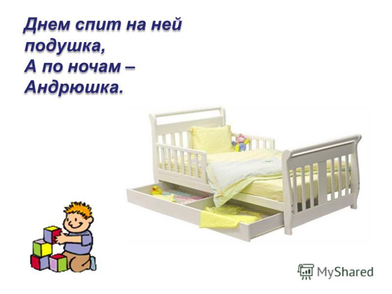 Я удобный, очень мягкий, Вам не трудно угадать, - Любят бабушки и внуки Посидеть и полежать.
