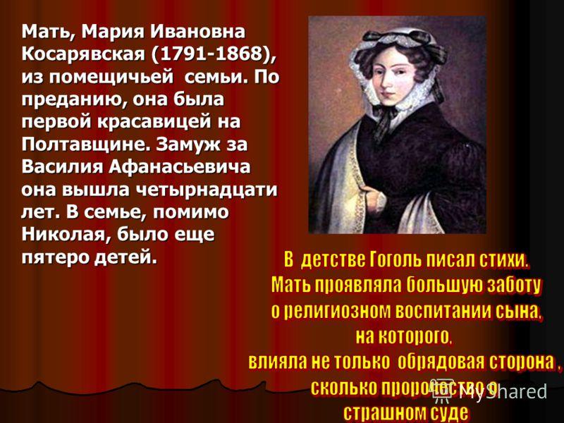 Мать, Мария Ивановна Косарявская (1791-1868), из помещичьей семьи. По преданию, она была первой красавицей на Полтавщине. Замуж за Василия Афанасьевича она вышла четырнадцати лет. В семье, помимо Николая, было еще пятеро детей.