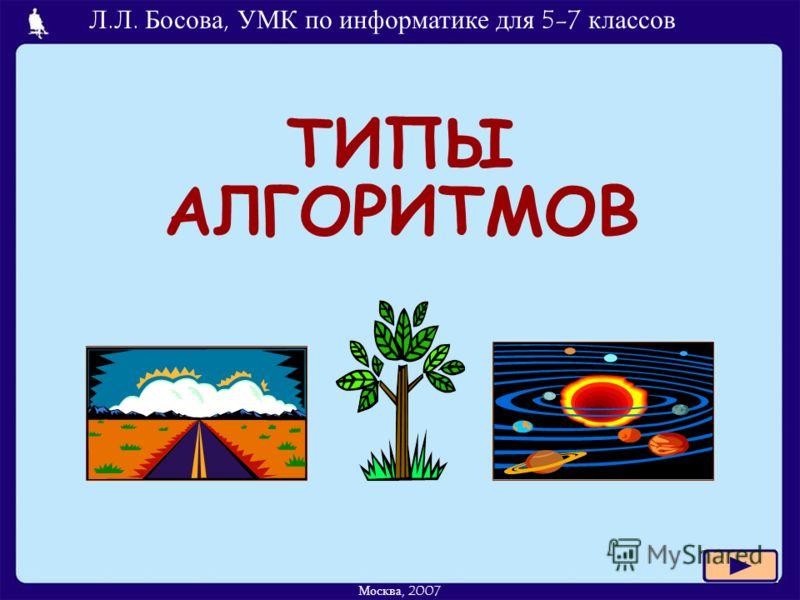 Босова 5 7 Класс