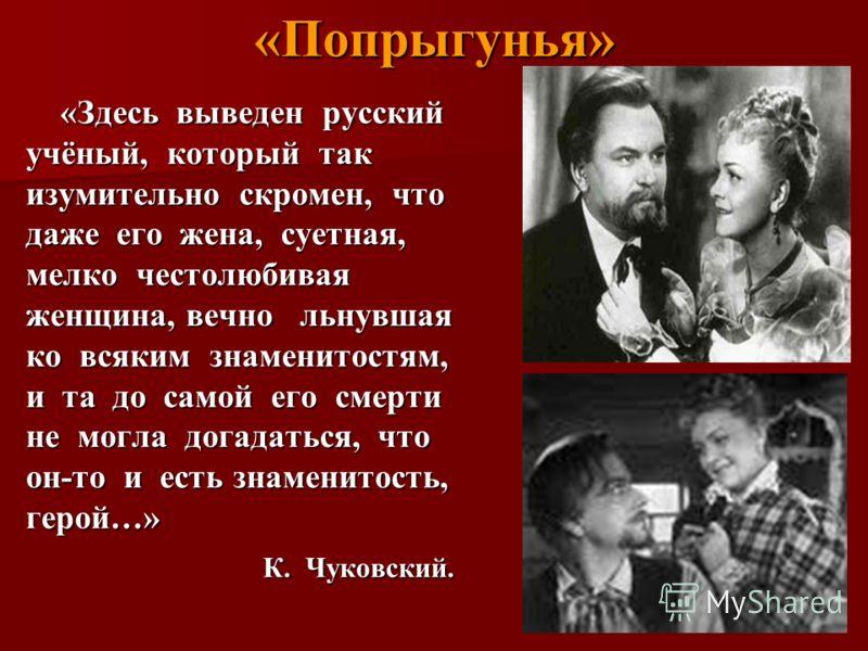 8«Попрыгунья» «Здесь выведен русский учёный, который так изумительно скромен, что даже его жена, суетная, мелко честолюбивая женщина, вечно льнувшая ко всяким знаменитостям, и та до самой его смерти не могла догадаться, что он-то и есть знаменитость,