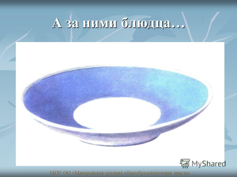 А за ними блюдца… МОУ ОО «Макаровская средняя общеобразовательная школа»
