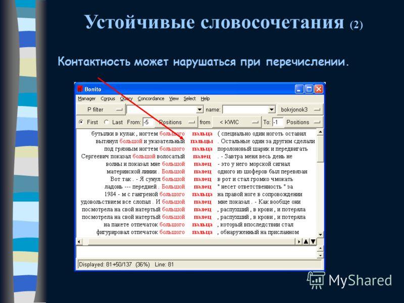 Устойчивые словосочетания (2) Контактность может нарушаться при перечислении.