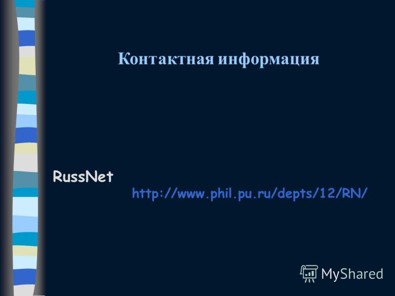 Контактная информация RussNet http://www.phil.pu.ru/depts/12/RN/