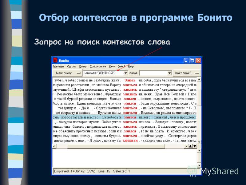 Запрос на поиск контекстов слова Отбор контекстов в программе Бонито
