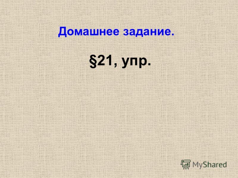 Домашнее задание. §21, упр.