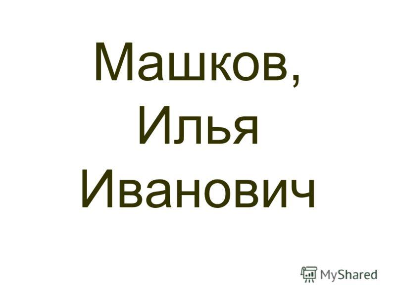 Машков, Илья Иванович