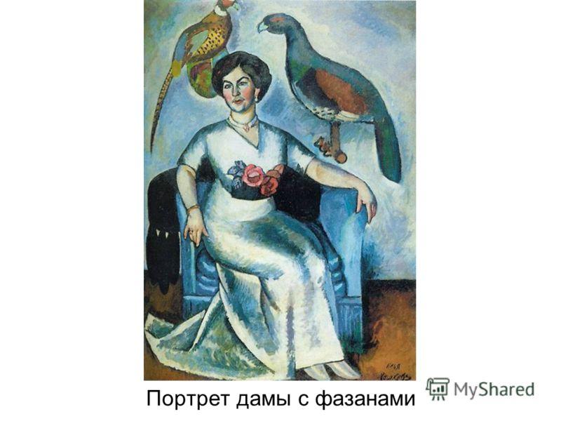 Портрет дамы с фазанами