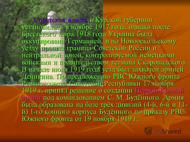 Великомихайловка - село в Новооскольском районе Белгородской области, стало известно как родина Первой конной армии. Село было основано в 1726 году как слобода Михайловка в Киевской губернии, затем вошла в составе Белгородской провинции в новообразов