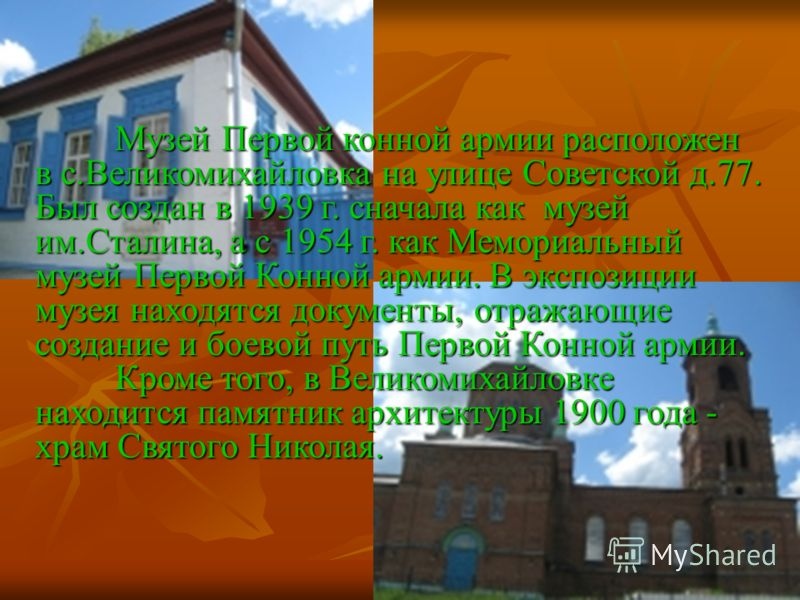 Советская власть в Курской губернии установилась в ноябре 1917 года, однако после Брестского мира 1918 года Украина была оккупирована Германией, и по Новооскольскому уезду прошла граница Советской России и нейтральной зоной, контролируемой немецкими