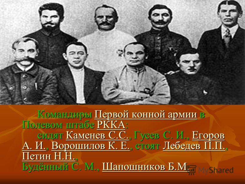 Музей Первой конной армии расположен в с.Великомихайловка на улице Советской д.77. Был создан в 1939 г. сначала как музей им.Сталина, а с 1954 г. как Мемориальный музей Первой Конной армии. В экспозиции музея находятся документы, отражающие создание