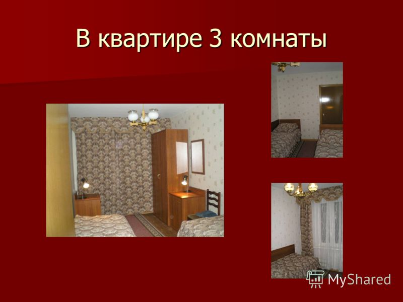 В квартире 3 комнаты