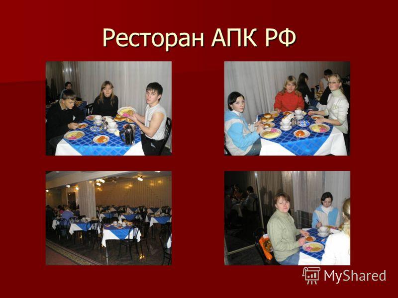 Ресторан АПК РФ