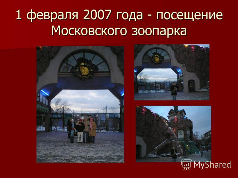 1 февраля 2007 года - посещение Московского зоопарка
