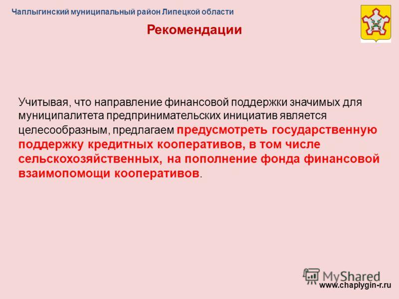Чаплыгинский муниципальный район Липецкой области Рекомендации www.chaplygin-r.ru Учитывая, что направление финансовой поддержки значимых для муниципалитета предпринимательских инициатив является целесообразным, предлагаем предусмотреть государственн