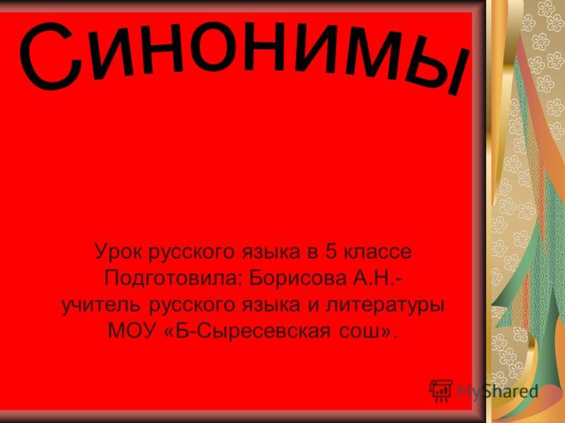 Урок русского языка в 5 классе Подготовила: Борисова А.Н.- учитель русского языка и литературы МОУ «Б-Сыресевская сош».