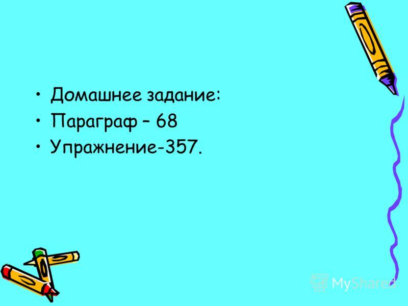 Домашнее задание: Параграф – 68 Упражнение-357.