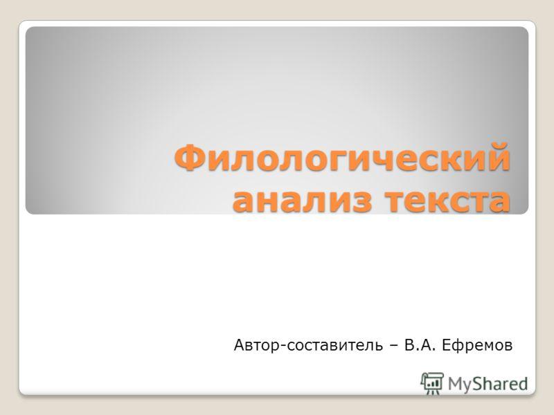 Филологический анализ текста Автор-составитель – В.А. Ефремов