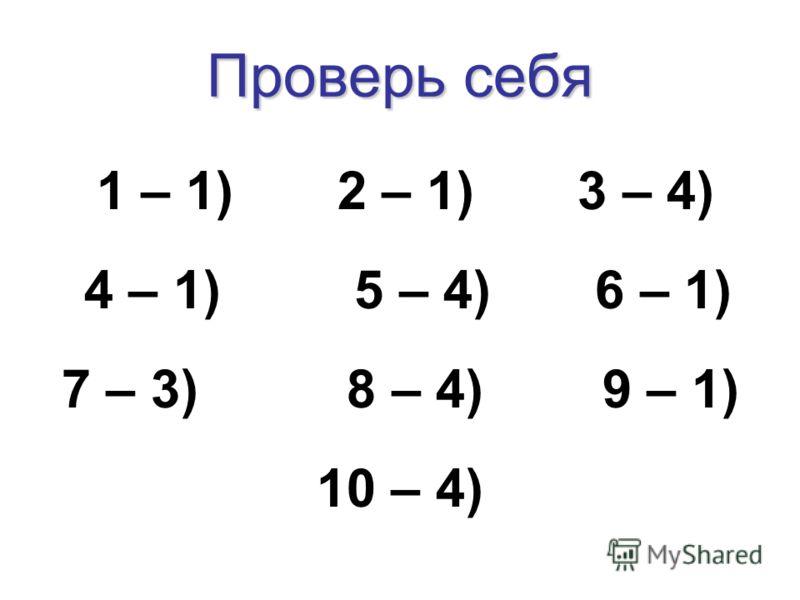 Проверь себя 1 – 1) 2 – 1) 3 – 4) 4 – 1) 5 – 4) 6 – 1) 7 – 3) 8 – 4) 9 – 1) 10 – 4)