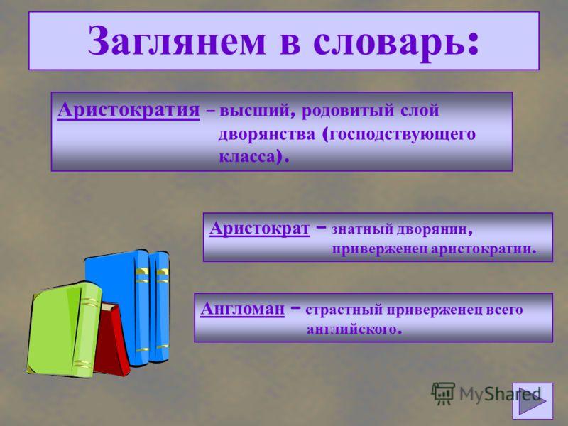Выводы : Николай Петрович идеалист с романтическими наклонностями, ищет счастья в любви и духовной опоры в искусстве. Слабый, но добрый, чуткий, деликатный и благородный. В отношении экономическом либеральный реформист. Доброжелателен в своём отношен