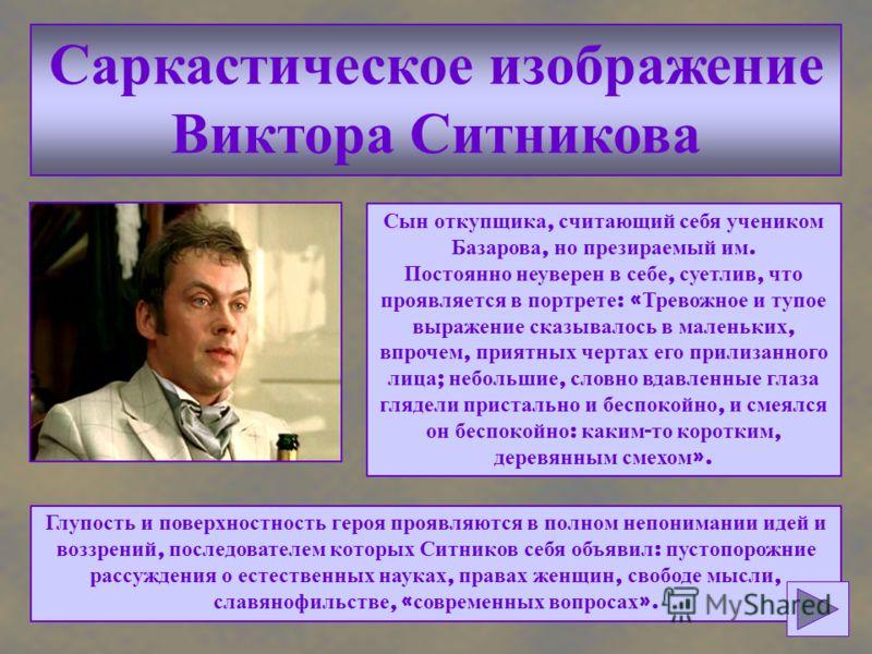 Лже - ученики Пародия, карикатура Евдоксия Кукшина Виктор Ситников