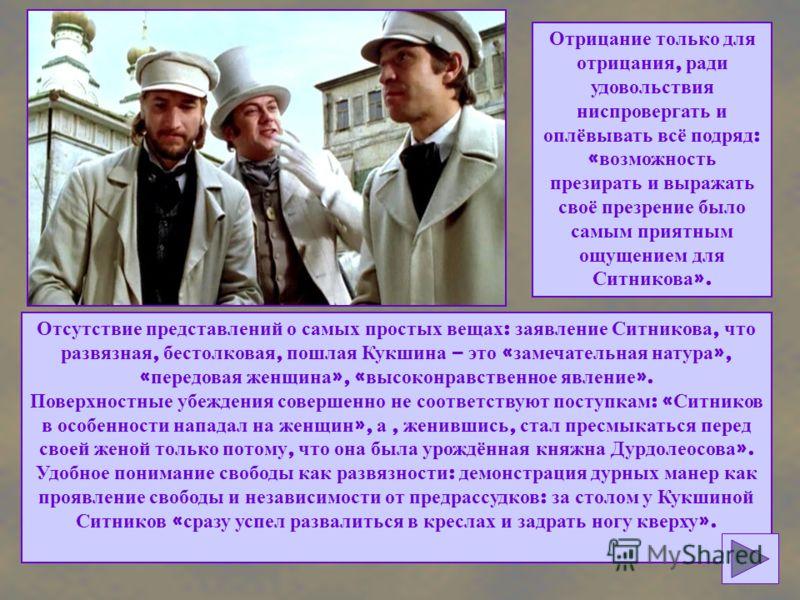 Саркастическое изображение Виктора Ситникова Сын откупщика, считающий себя учеником Базарова, но презираемый им. Постоянно неуверен в себе, суетлив, что проявляется в портрете : « Тревожное и тупое выражение сказывалось в маленьких, впрочем, приятных