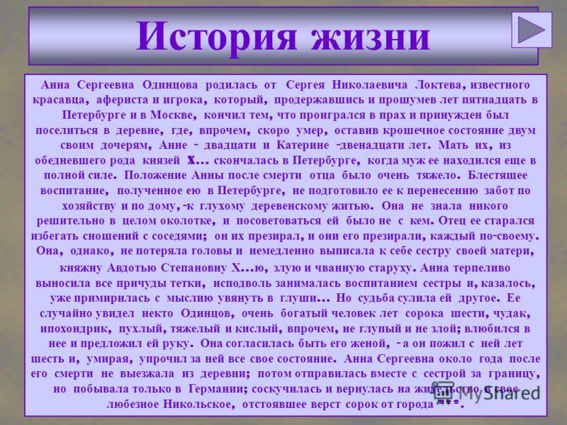 Служит для углубления психологического анализа при раскрытии характера Базарова.