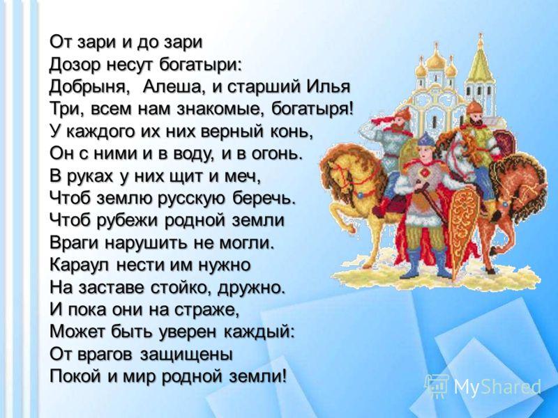 Поздравление от богатырей на юбилей женщине