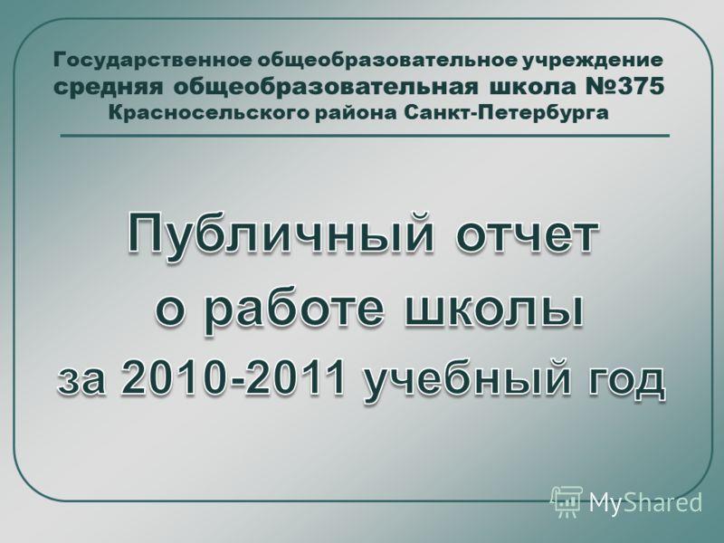 Государственное общеобразовательное учреждение средняя общеобразовательная школа 375 Красносельского района Санкт-Петербурга
