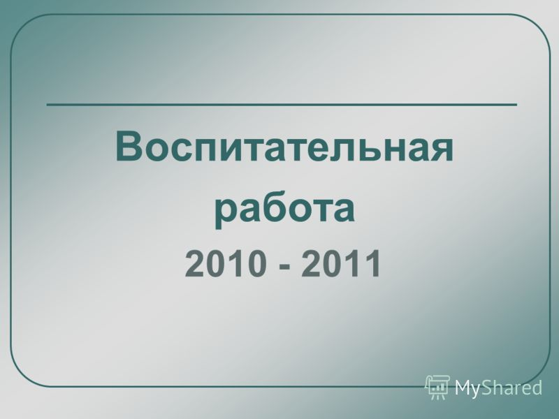 Воспитательная работа 2010 - 2011