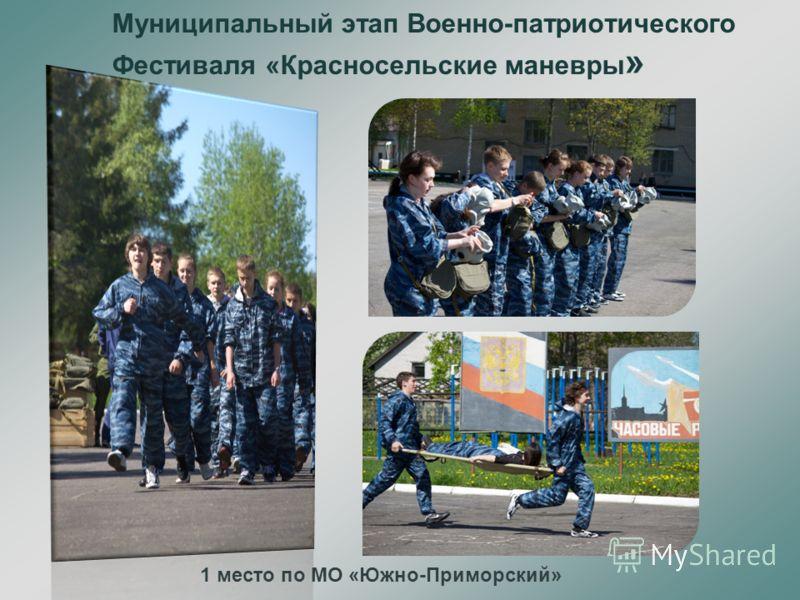 Муниципальный этап Военно-патриотического Фестиваля «Красносельские маневры » 1 место по МО «Южно-Приморский»
