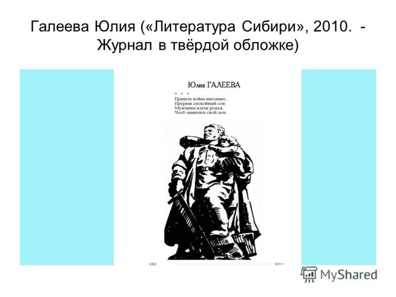 Галеева Юлия («Литература Сибири», 2010. - Журнал в твёрдой обложке)