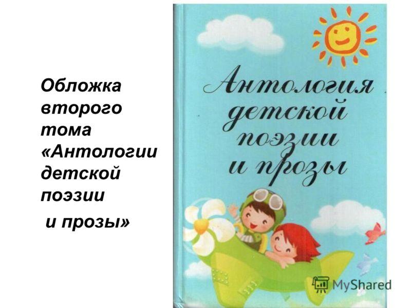 Обложка второго тома «Антологии детской поэзии и прозы»