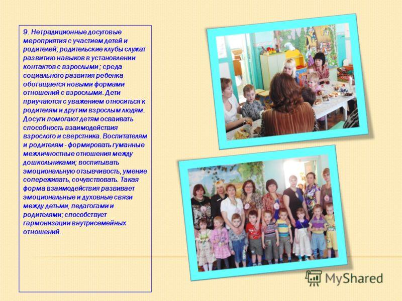 8 Семейные проекты помогают ребёнку получить представления о родословной своей семьи, узнать традиции семьи, позволяют поддерживать любовь ребенка к родным и близким людям, своему дому, воспитывать интерес к истории своей семьи. Являясь нетрадиционно