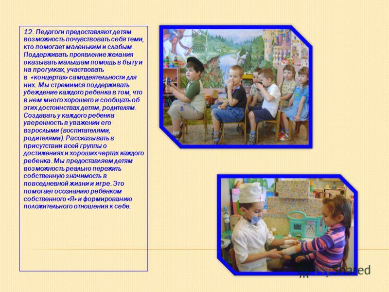 11. Большое внимание воспитатели уделяют организации совместной трудовой деятельности детей со сверстниками и с взрослыми. Это способствует формированию у наших воспитанников таких важных социальных умений, как умение определять общий замысел, распре
