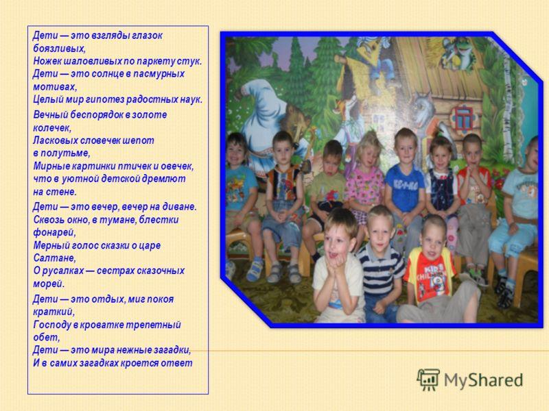 Муниципальное бюджетное дошкольное образовательное учреждение Тисульский детский сад 5 СОЗДАНИЕ УСЛОВИЙ ДЛЯ СОЦИАЛЬНО- ЛИЧНОСТНОГО РАЗВИТИЯ ДЕТЕЙ ДОШКОЛЬНОГО ВОЗРАСТА Воспитатель: Костюченко Инна Равильевна