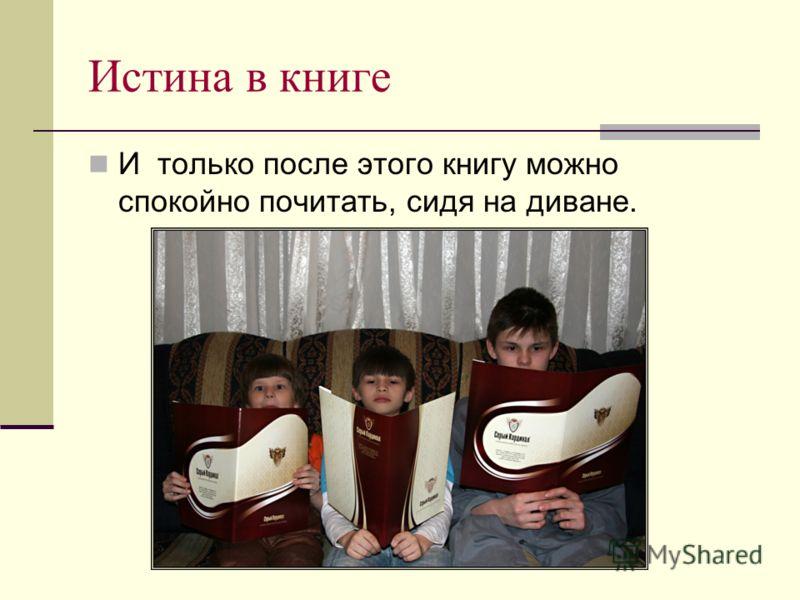 Истина в книге И только после этого книгу можно спокойно почитать, сидя на диване.