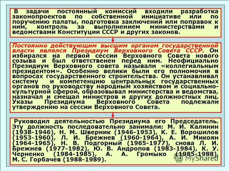 В задачи постоянный комиссий входили разработка законопроектов по собственной инициативе или по поручению палаты, подготовка заключений или поправок к ним, контроль за выполнением министерствами и ведомствами Конституции СССР и других законов. Постоя