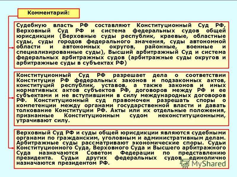 Судебную власть РФ составляют Конституционный Суд РФ, Верховный Суд РФ и система федеральных судов общей юрисдикции (Верховные суды республик, краевые, областные суды, суды городов федерального значения, суды автономной области и автономных округов,