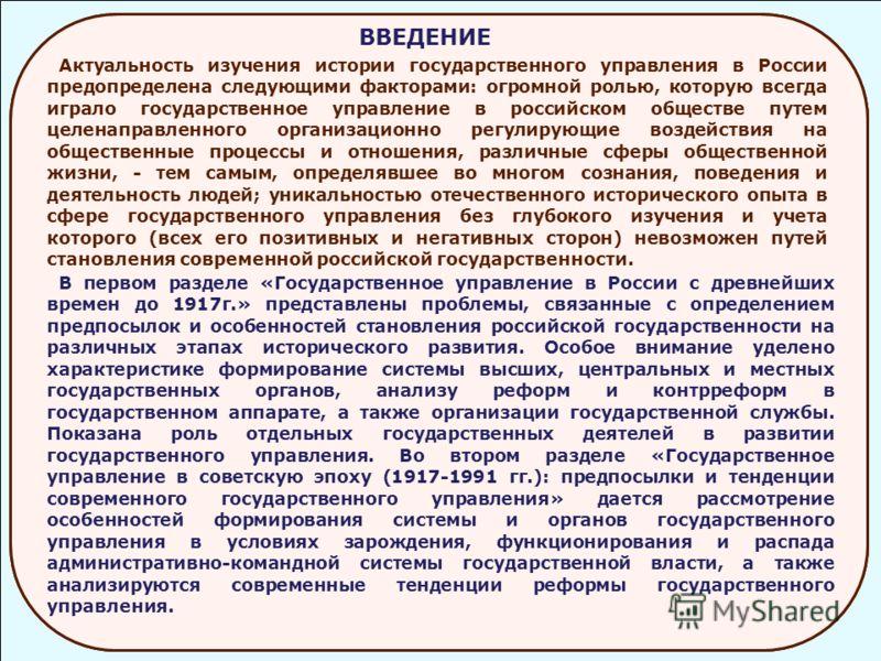 ВВЕДЕНИЕ Актуальность изучения истории государственного управления в России предопределена следующими факторами: огромной ролью, которую всегда играло государственное управление в российском обществе путем целенаправленного организационно регулирующи