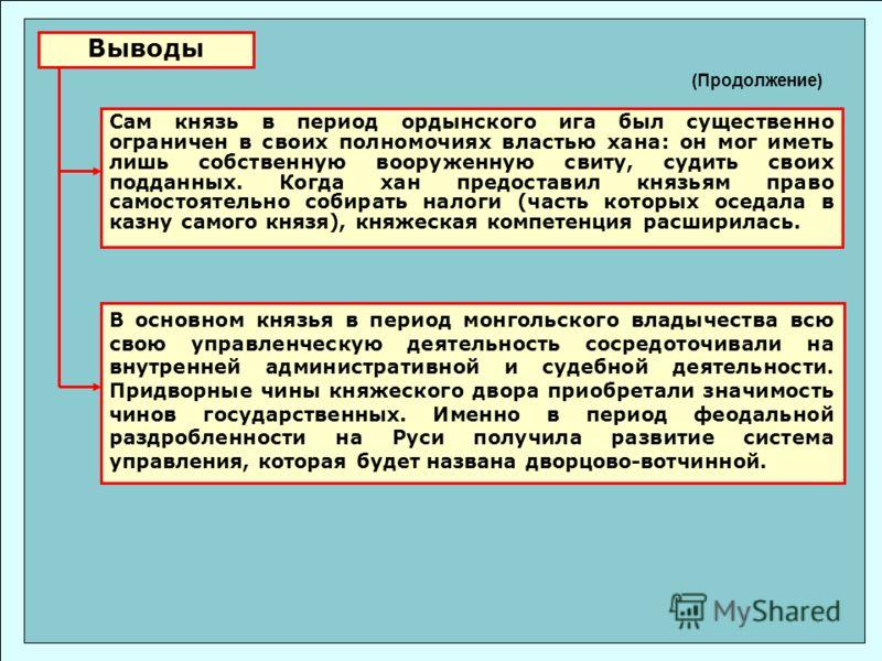 Выводы В основном князья в период монгольского владычества всю свою управленческую деятельность сосредоточивали на внутренней административной и судебной деятельности. Придворные чины княжеского двора приобретали значимость чинов государственных. Име