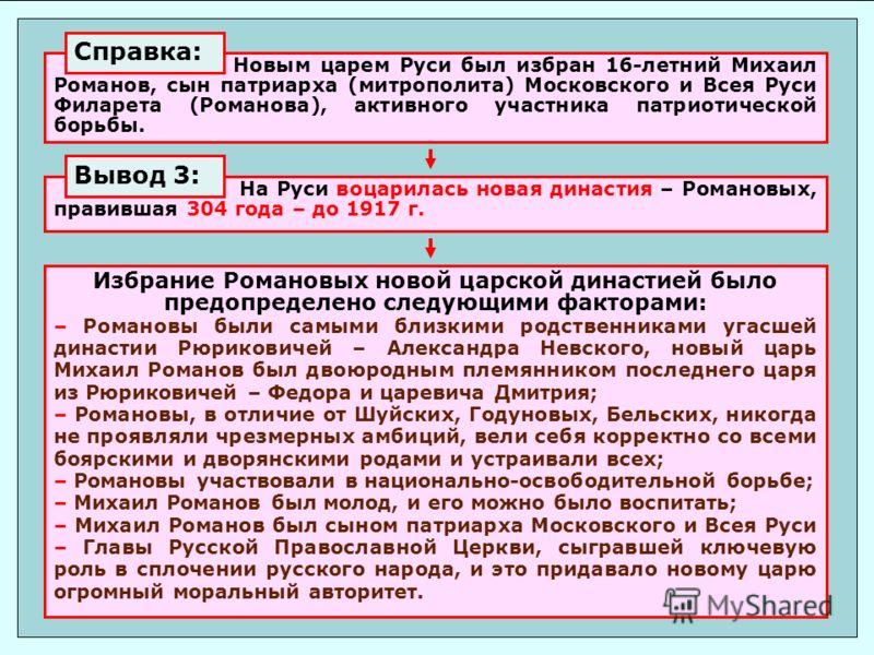 На Руси воцарилась новая династия – Романовых, правившая 304 года – до 1917 г. Избрание Романовых новой царской династией было предопределено следующими факторами: – Романовы были самыми близкими родственниками угасшей династии Рюриковичей – Александ