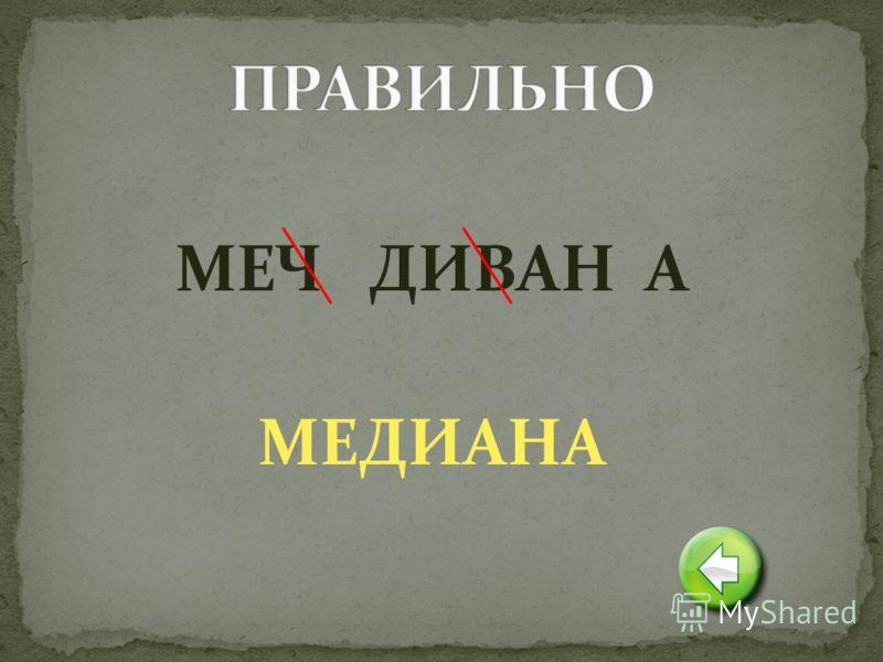 МЕЧ ДИВАН А МЕДИАНА