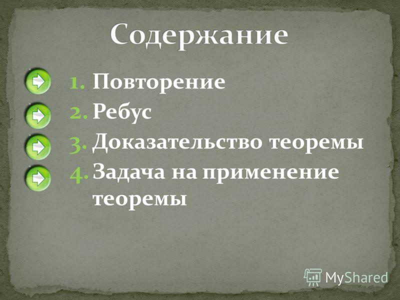 1. Повторение 2. Ребус 3. Доказательство теоремы 4. Задача на применение теоремы