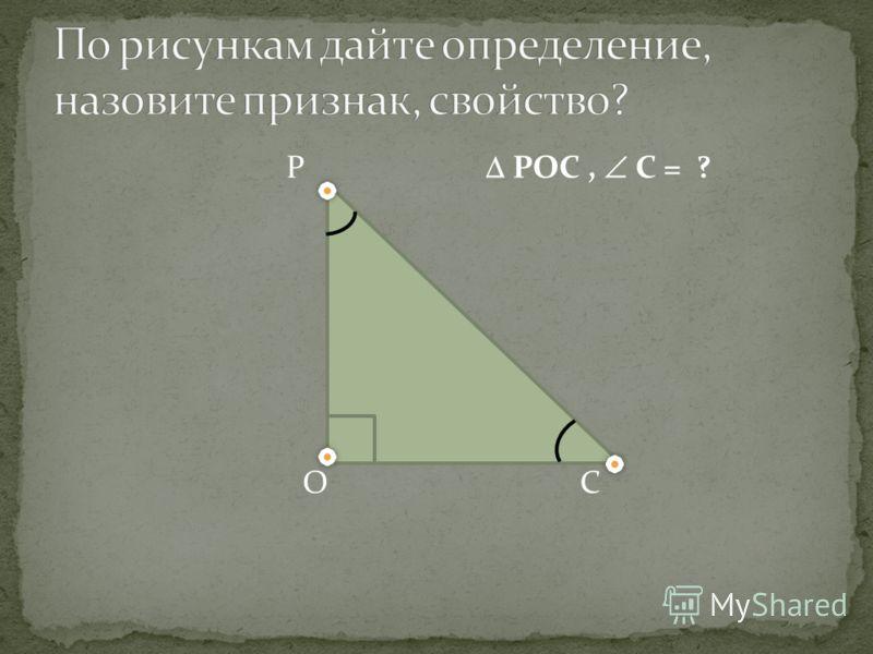P POC, С = ? O C